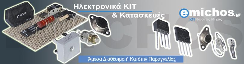 Ηλεκτρονικά KIT & Κατασκευές